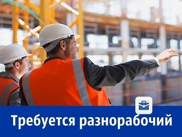В компанию по изготовлению и продаже металлоконструкций требуются разнорабочие