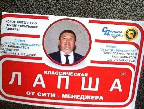 Этикетки с лапшой от сити-менеджера Медведева появились на мусорных урнах в Шахтах