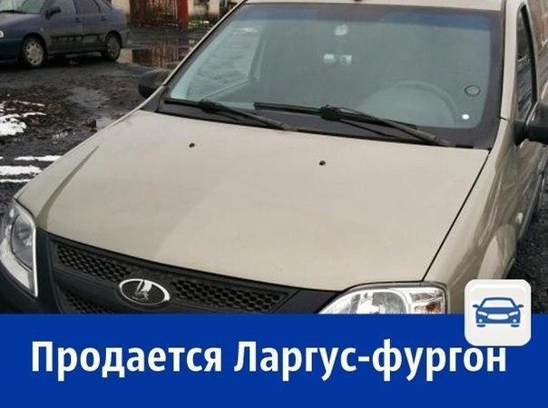 Продаётся «Лада Ларгус» - фургон на гарантии за 460 тысяч рублей